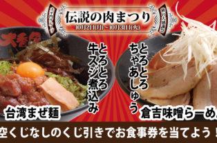 【10/2~10/31】秋の大感謝祭《伝説の肉まつり》開催!!