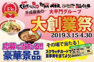 【3/15~4/30】大平門グループ大創業祭★