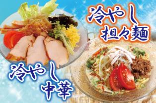 ★冷やし中華&冷やし担々麺★
