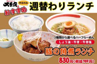 ●9/3~9/8●週替わりセット【豚の角煮ランチ・豚角煮丼】