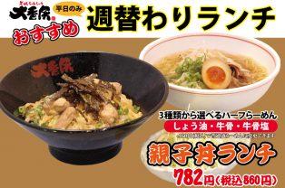 ●1/21~1/26●週替わりメニュー【親子丼】