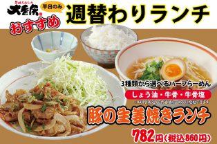●11/11~11/17●週替わりメニュー【豚の生姜焼き】