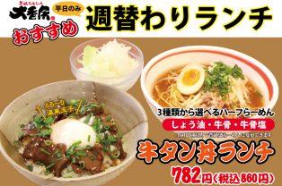 ●3/30~4/5●週替わりセット【牛タン丼】