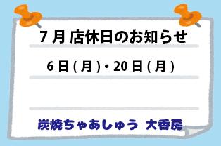 7月店休日のお知らせ