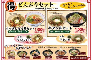 らーめんと丼のセット発売★