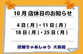 10月店休日のお知らせ