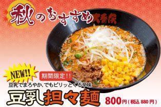 【期間限定】豆乳担々麺 !!!